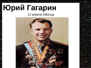 Юрий Гагарин 12 апреля 1961год