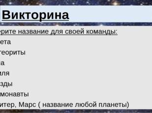 Викторина Выберите название для своей команды: Ракета Метеориты Луна Земля Зв