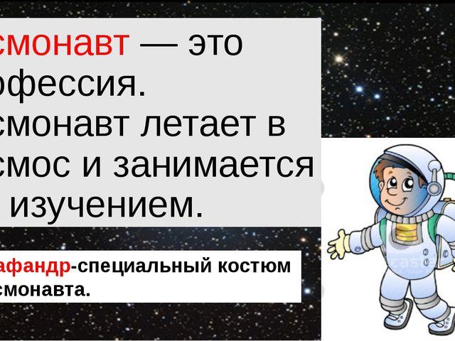 Космонавт — это профессия. Космонавт летает в Космос и занимается его изучени...