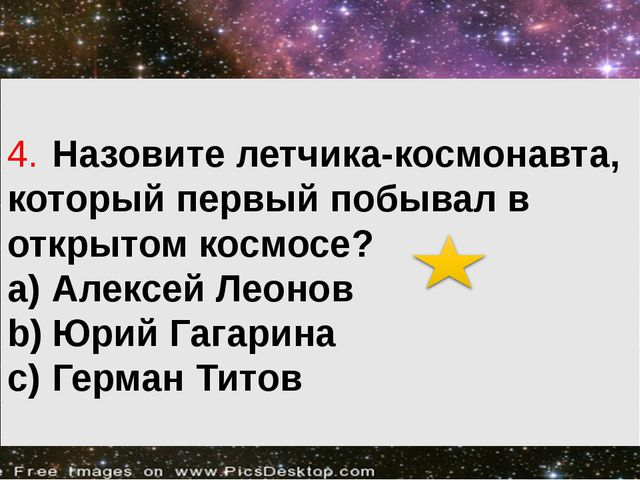 4.Назовите летчика-космонавта, который первый побывал в открытом космосе? a)...