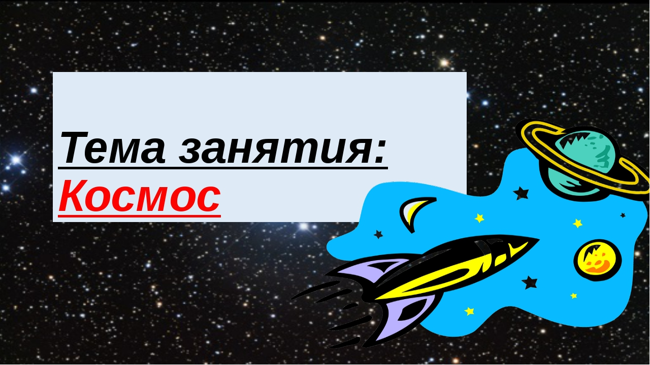 Тема занятия: Космос