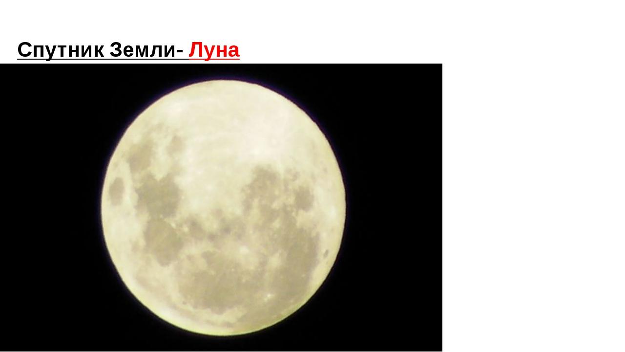 Спутник Земли- Луна