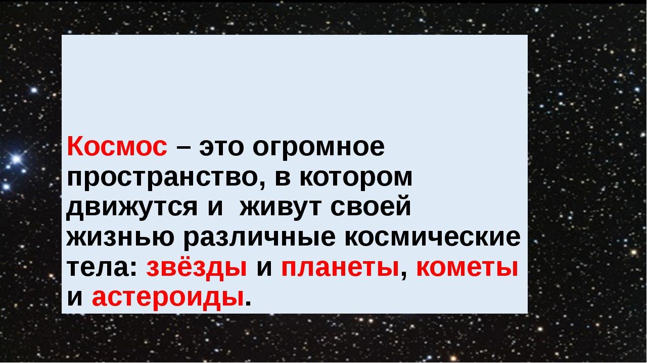 Космос – это огромное пространство, в котором движутся и живут своей жизнью р...
