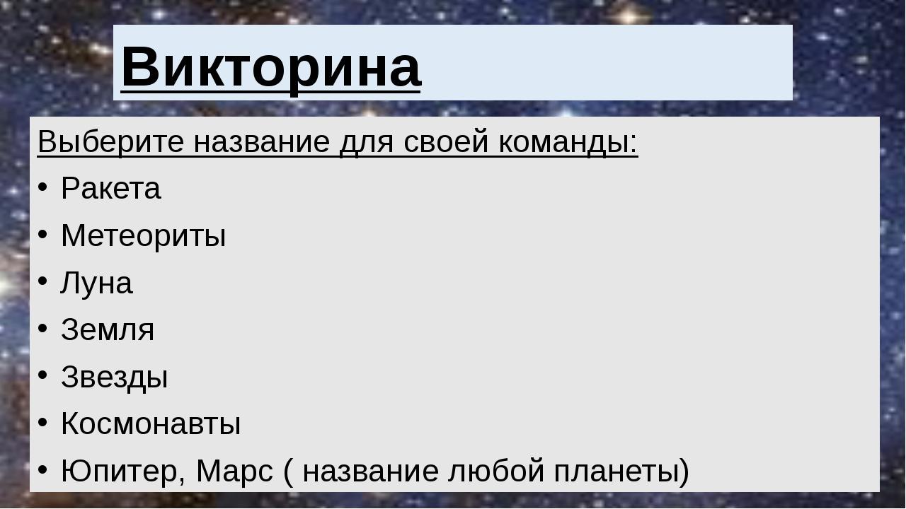 Викторина Выберите название для своей команды: Ракета Метеориты Луна Земля Зв...