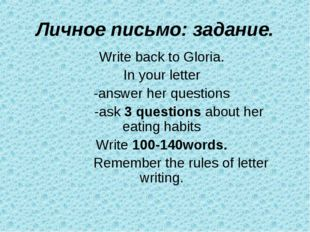 Личное письмо: задание. Write back to Gloria. In your letter -answer her ques