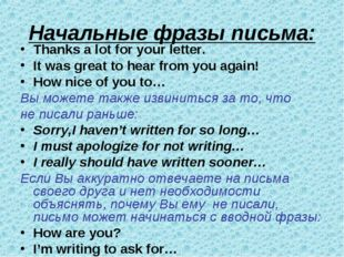 Начальные фразы письма: Thanks a lot for your letter. It was great to hear fr