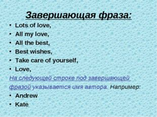 Завершающая фраза: Lots of love, All my love, All the best, Best wishes, Take