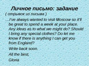 Личное письмо: задание ( отрывок из письма ) …I've always wanted to visit Mos