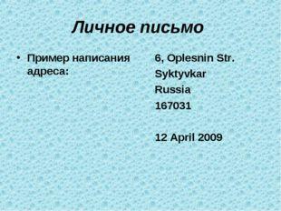 Личное письмо Пример написания адреса: 6, Оplesnin Str. Syktyvkar Russia 1670