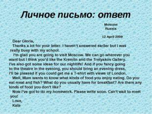 Личное письмо: ответ Moscow Russia 12 April 2009 Dear Gloria, Thanks a lot fo