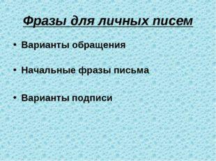 Фразы для личных писем Варианты обращения Начальные фразы письма Варианты под