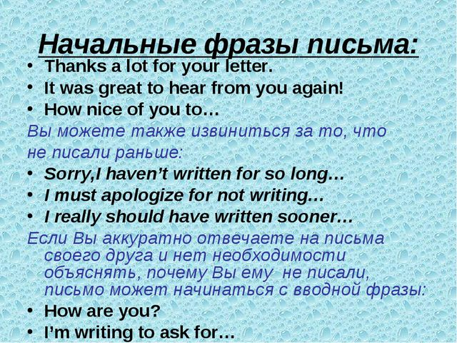 Начальные фразы письма: Thanks a lot for your letter. It was great to hear fr...