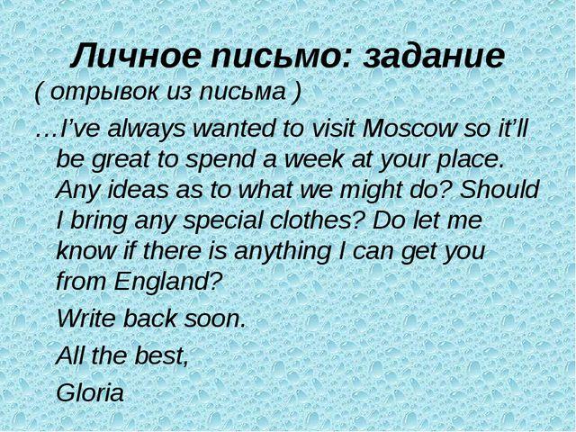 Личное письмо: задание ( отрывок из письма ) …I've always wanted to visit Mos...