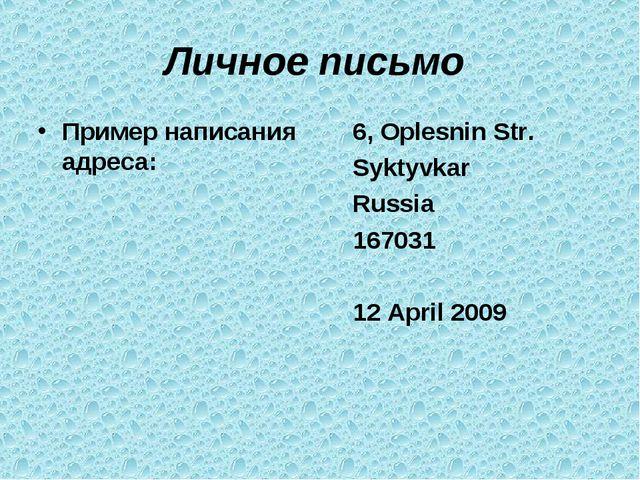 Личное письмо Пример написания адреса: 6, Оplesnin Str. Syktyvkar Russia 1670...