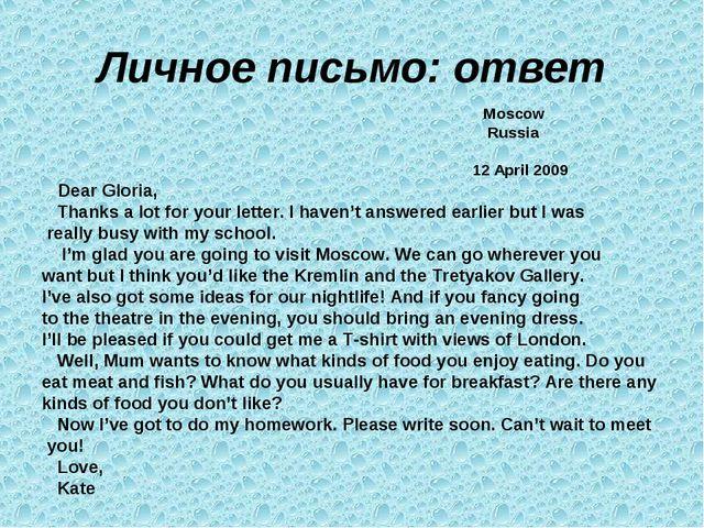Личное письмо: ответ Moscow Russia 12 April 2009 Dear Gloria, Thanks a lot fo...