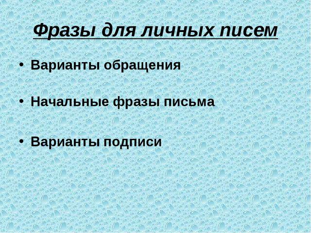 Фразы для личных писем Варианты обращения Начальные фразы письма Варианты под...