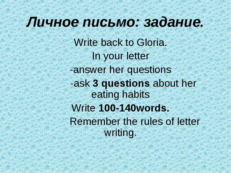Личное письмо: задание. Write back to Gloria. In your letter -answer her ques...