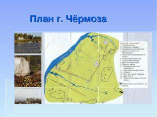 План г. Чёрмоза