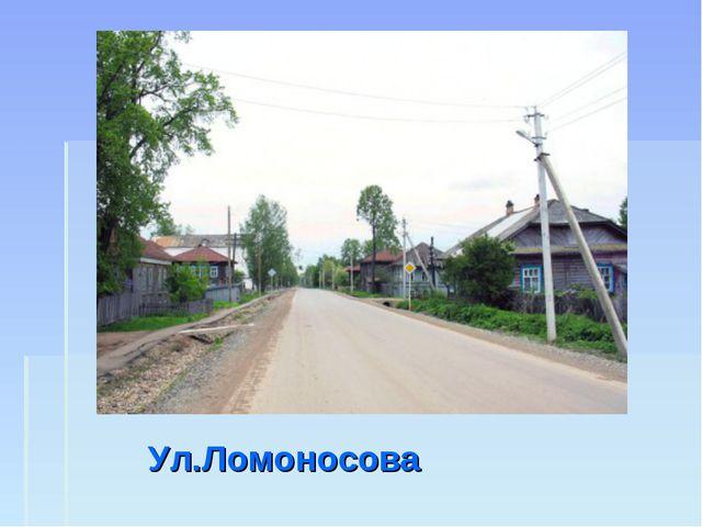 Ул.Ломоносова