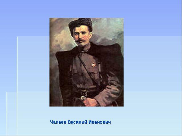 Чапаев Василий Иванович