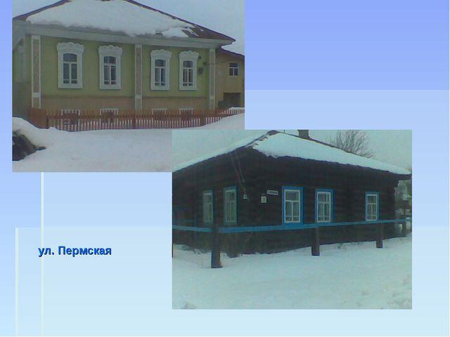 ул. Пермская