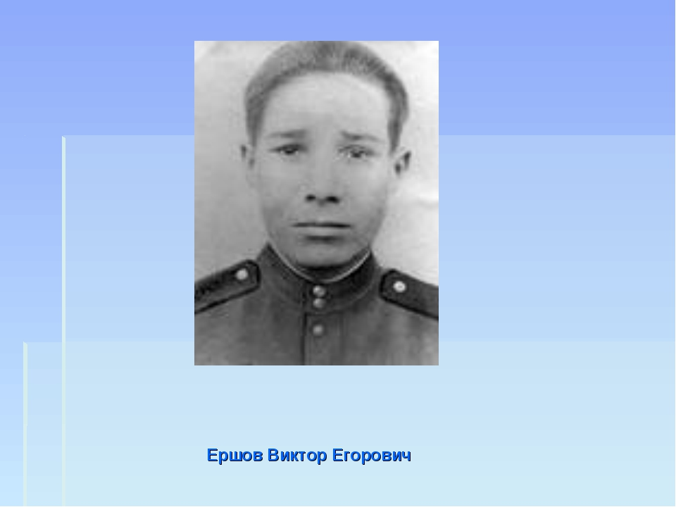 Ершов Виктор Егорович