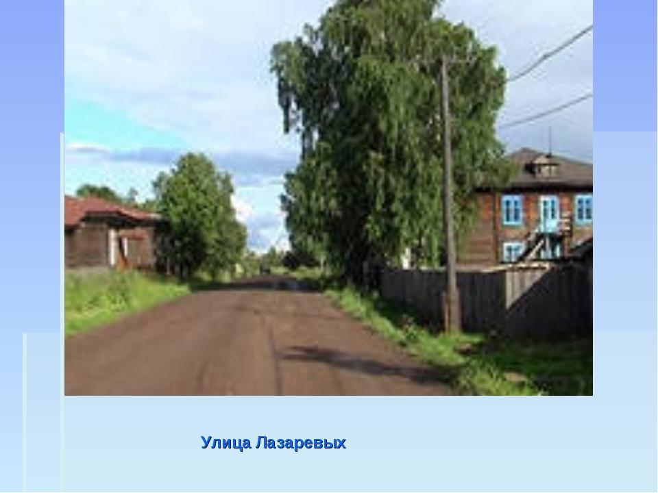 Улица Лазаревых