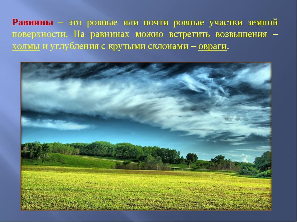 Равнины – это ровные или почти ровные участки земной поверхности. На равнинах...