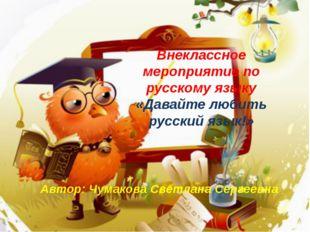 Внеклассное мероприятие по русскому языку «Давайте любить русский язык!» Авто