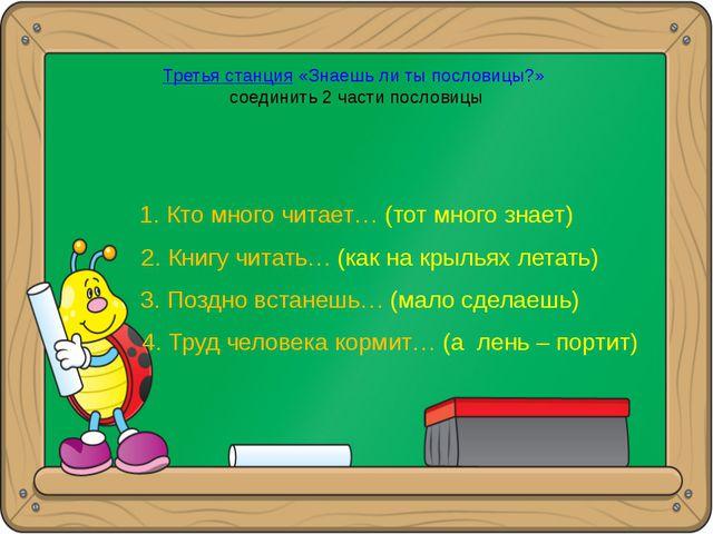 Третья станция «Знаешь ли ты пословицы?» соединить 2 части пословицы 1. Кто м...