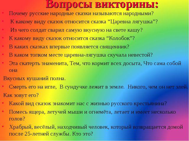 Вопросы викторины: Почему русские народные сказки называются народными? К как...