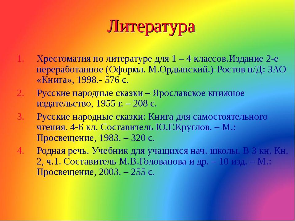 Литература Хрестоматия по литературе для 1 – 4 классов.Издание 2-е переработа...