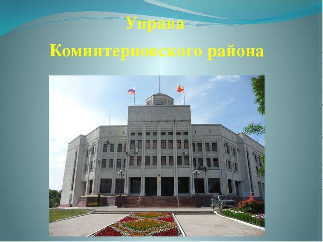 Управа Коминтерновского района