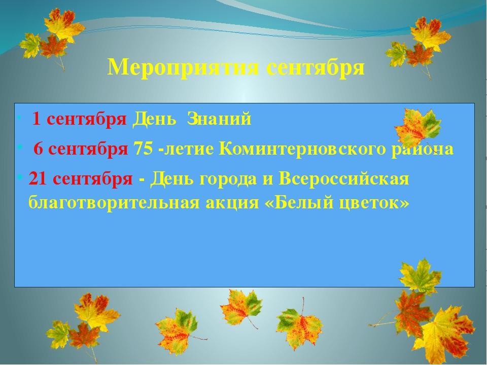 Мероприятия сентября 1 сентября День Знаний 6 сентября 75 -летие Коминтерновс...