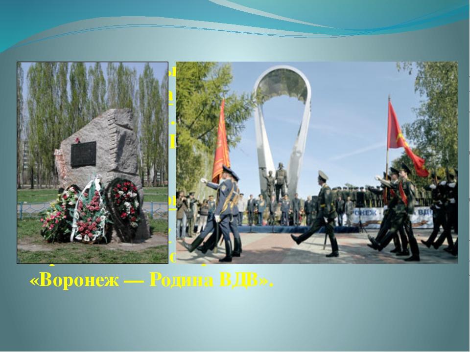 На месте высадки первого десанта вСССР1 августа2007 годаустановлен памят...
