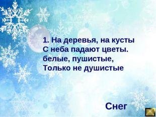 Снег 1. На деревья, на кусты С неба падают цветы. белые, пушистые, Только не