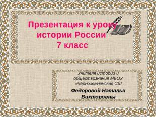 Презентация к уроку истории России 7 класс Учителя истории и обществознания