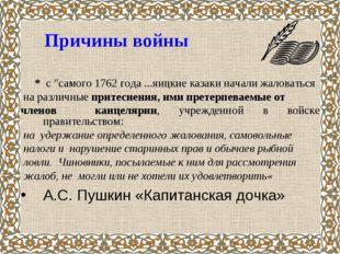 """Причины войны * с """"самого 1762 года ...яицкие казаки начали жаловаться на ра"""