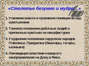 «Столетье безумно и мудро…» Усиление власти и произвола помещиков над крестья