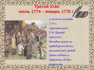 Третий этап июль 1774 – январь 1775 г. С июля по сентябрь 1774 г. - «крестья