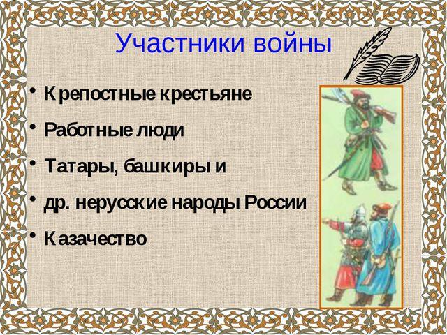Участники войны Крепостные крестьяне Работные люди Татары, башкиры и др. неру...