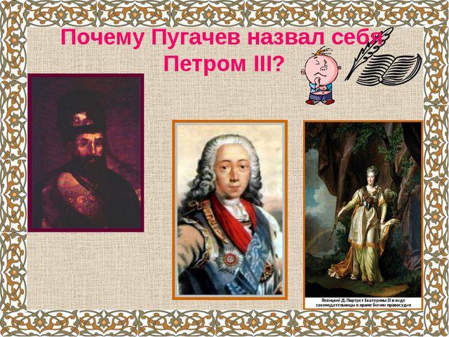 Почему Пугачев назвал себя Петром III?