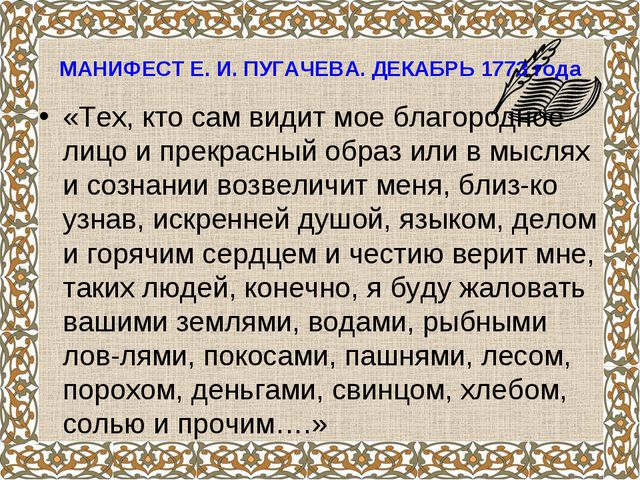 МАНИФЕСТ Е. И. ПУГАЧЕВА. ДЕКАБРЬ 1773 года «Тех, кто сам видит мое благородн...