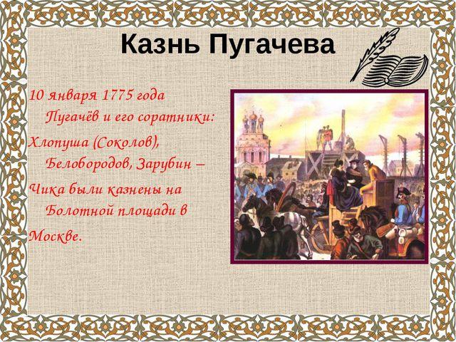 Казнь Пугачева 10 января 1775 года Пугачёв и его соратники: Хлопуша (Соколов)...