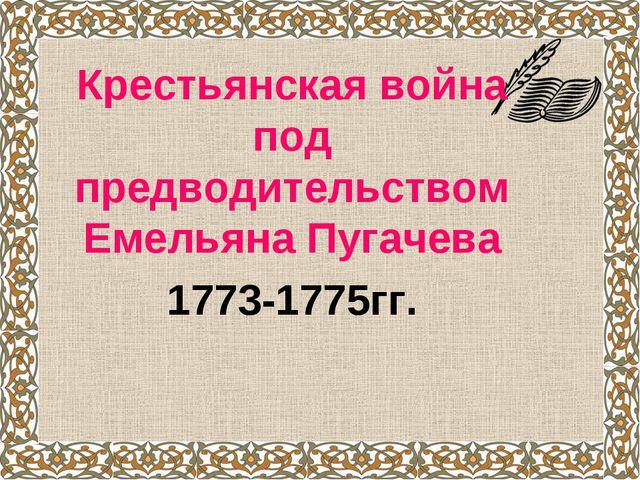 Крестьянская война под предводительством Емельяна Пугачева 1773-1775гг.
