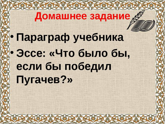 Домашнее задание Параграф учебника Эссе: «Что было бы, если бы победил Пугаче...