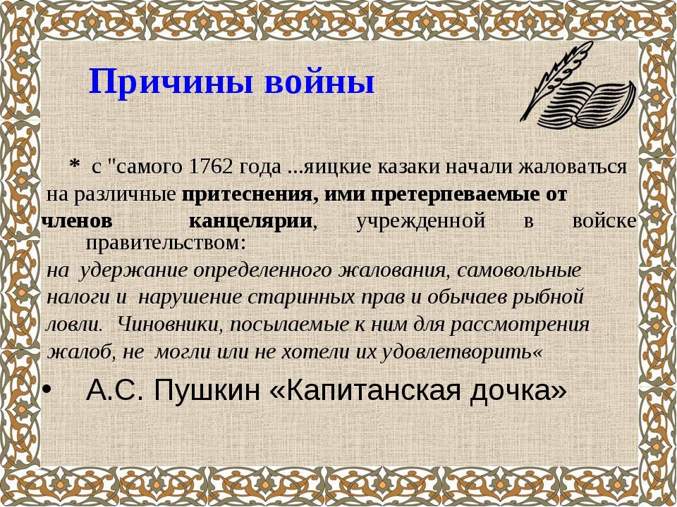 """Причины войны * с """"самого 1762 года ...яицкие казаки начали жаловаться на ра..."""
