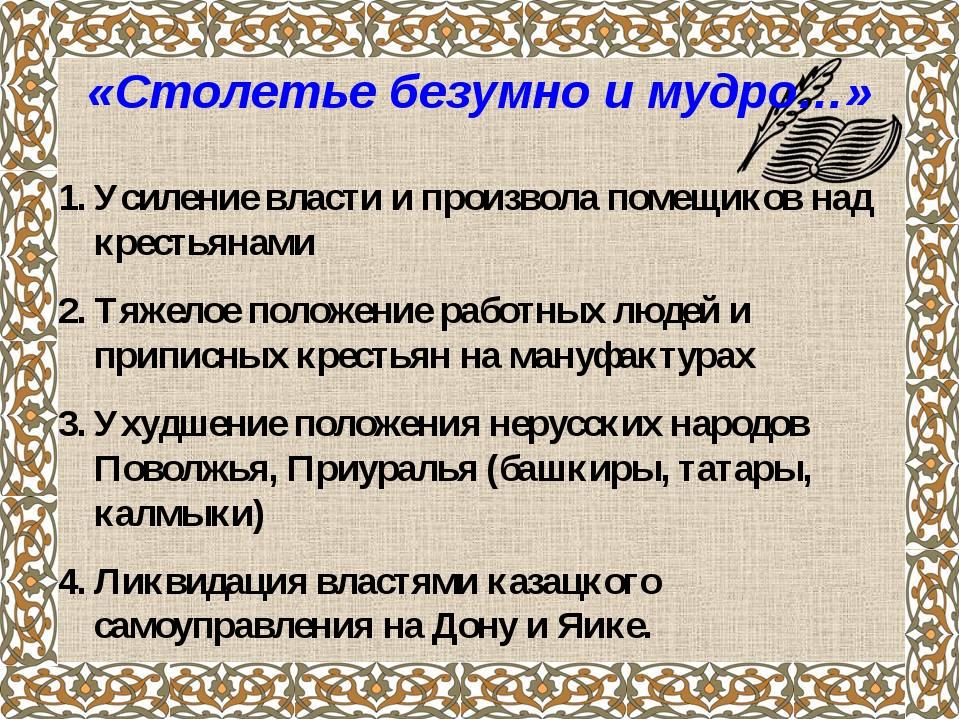«Столетье безумно и мудро…» Усиление власти и произвола помещиков над крестья...