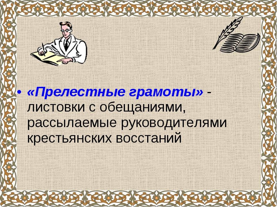 «Прелестные грамоты» - листовки с обещаниями, рассылаемые руководителями кре...