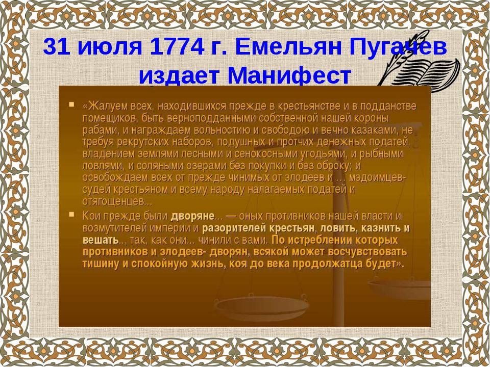 31 июля 1774 г. Емельян Пугачев издает Манифест